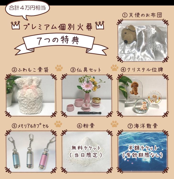 合計4万円相当 プレミアム個別火葬7つの特典