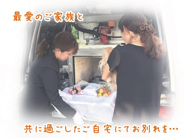 ペット火葬車について(訪問火葬について)